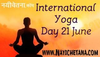 Yoga Day करो योग, बनो निरोग