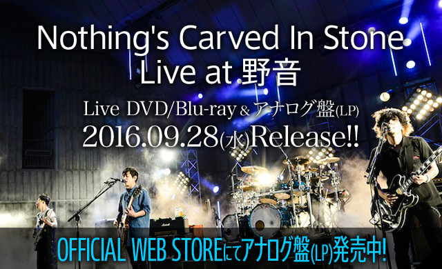 「Nothing's Carved In Stone Live at 野音」Live DVD/Blu-ray&アナログ盤(LP) 2016.09.28(水)Release!!