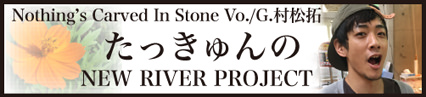 Nothing's Carved In Stone Vo./G.村松拓 連載:たっきゅんのNEW RIVER PROJECT