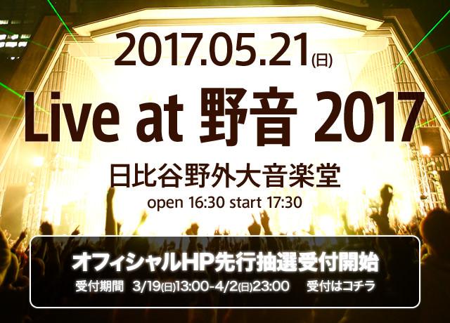 Live at 野音 2017 2017.05.21(日)日比谷野外大音楽堂 オフィシャルHP先行抽選受付開始 受付期間3/19(日)13:00-4/2(日)23:00