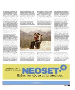 Π. Τατούλης το παιδί της δημιουργικής Καταστροφής – Περιοδικό στην Μπρίζα