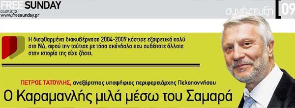 Τίτλοι Εφημερίδας Free Sunday - Π. Τατούλης: Ο Καραμανλής μιλά μέσω του Σαμαρά