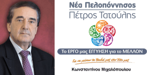 mixalopoulos