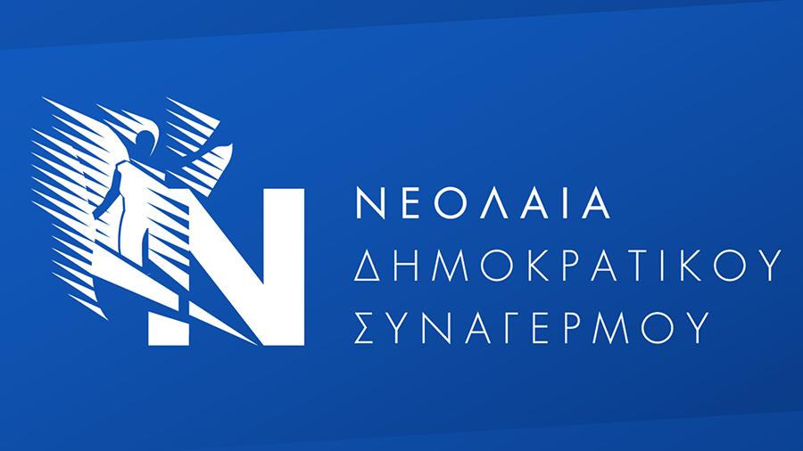 NEO ΛΟΓΟΤΥΠΟ_ΔΤ