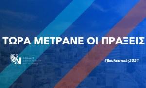 ΒΟΥΛΕΥΤΙΚΕΣ ΚΑΜΠΑΝΙΑ site 900x506 [3648]