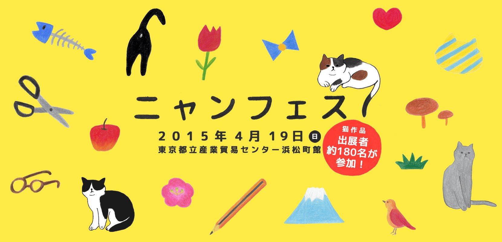 【猫イベント】猫グッズが大集合!?猫クリエーターによる猫の祭典「ニャンフェス」