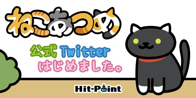 【猫アプリ】ありそうで無かった!?「ねこあつめ」公式ツイッター(TWITTER)がオープン!-ねこあつめ公式-