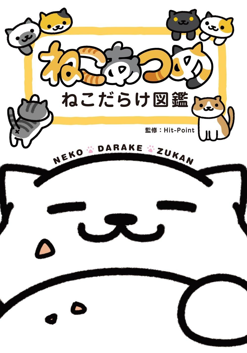 【猫グッズ】ついに書籍化!?大人気の猫アプリ「ねこあつめ」のキャラクターブックが登場!!-ねこあつめ ねこだらけ図鑑-
