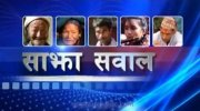 Sajha Sawal Episode 390 – Volunteerism after Earthquake in Nepal