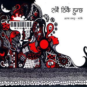 aastha tamang maskey Sabai-Thikai-Huncha