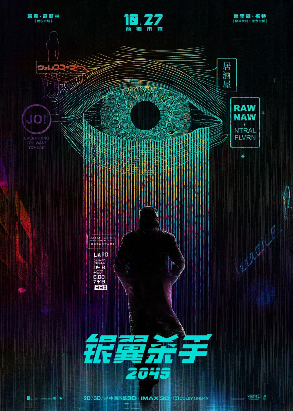 3d Wallpaper Photo Download Blade Runner 2049 Dvd Release Date Redbox Netflix