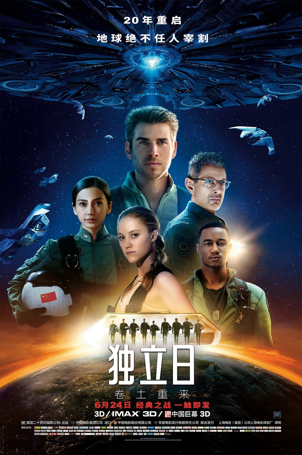 Chinese Dragon Wallpaper Hd Independence Day Resurgence Dvd Release Date Redbox