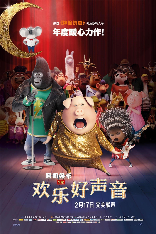 Smurf Wallpaper 3d Sing Dvd Release Date Redbox Netflix Itunes Amazon