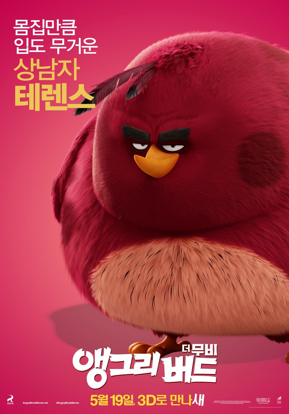 Cute Angry Bird Wallpaper The Angry Birds Movie Dvd Release Date Redbox Netflix