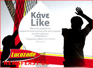 lucozade-challenge-yourself-competition-ipad-mini