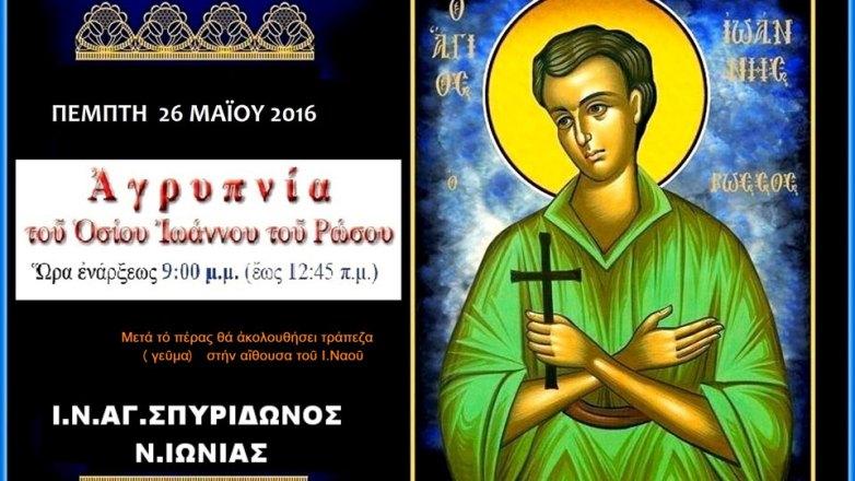 Ιερά Αγρυπνία Οσίου Ιωάννου του Ρώσσου στον Ι.Ν. Αγ. Σπυρίδωνος Ν. Ιωνίας