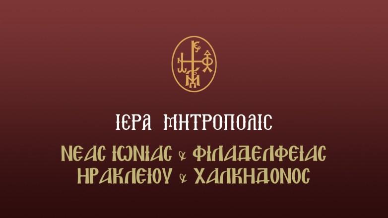 Ιερό Ευχέλαιο στον Ι.Ν. Κοιμήσεως Θεοτόκου Ν. Ηρακλείου