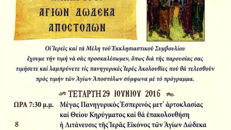 Ιερά Πανήγυρις Αγίων Δώδεκα Αποστόλων στον Ι.Ν. Αγ. Σπυρίδωνος Ν. Ιωνίας