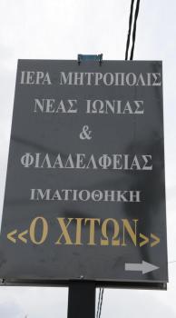 kentro_imatiskou_Xiton_001