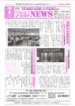 会議所ニュース6月号サムネイル