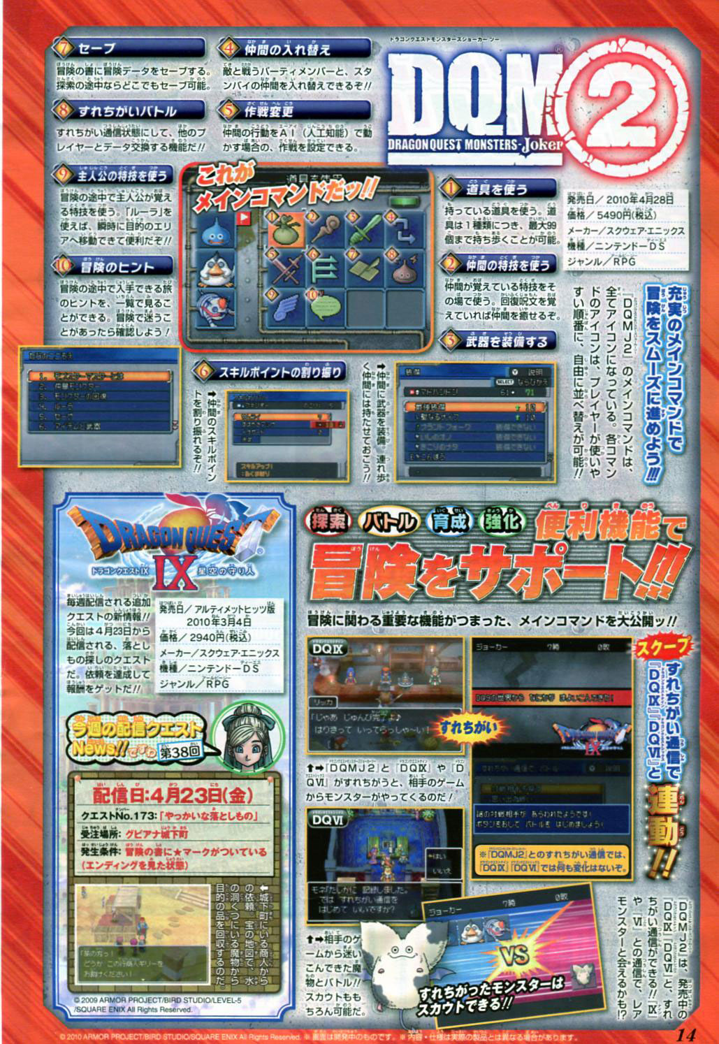 Dragon quest monsters joker 2 images amp pictures becuo