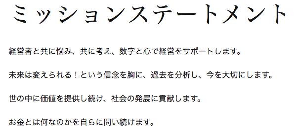 西野伸太郎のミッションステートメント