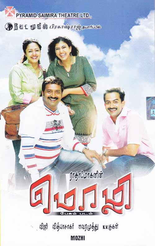##TOP## Bluray Tamil Video Song 1080p 1328916047mozhi-malayalam-dvd