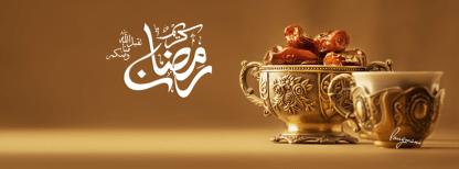 رجيم رمضان كل يوم كيلو – نظام رمضان