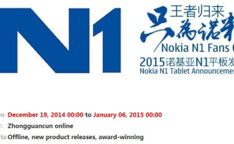 Nokia N1 China launch