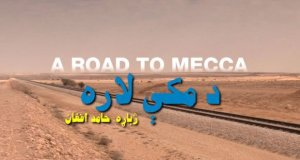 road-to-mecca-1