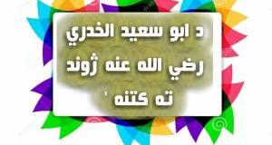 abu-saeed-khudri