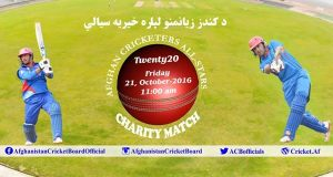 cricket-for-kunduz