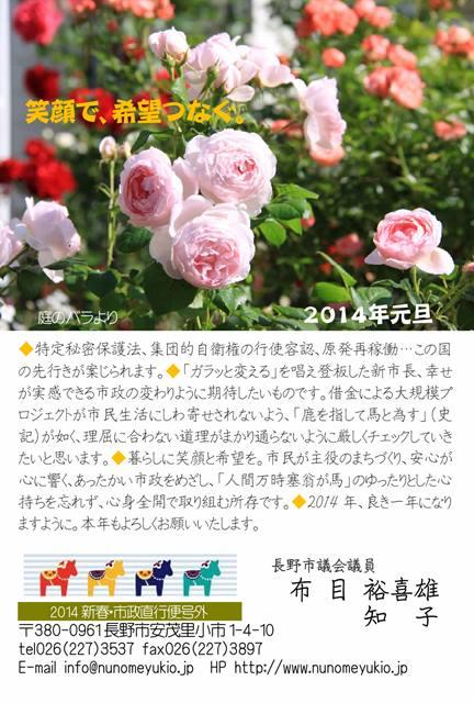 2014nenga_1