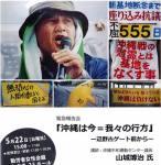 明日22日、山城博治・沖縄平和運動センター議長招き、沖縄緊急報告会