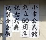小市公民館 創立50周年