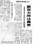 『免震装置交換で「ひび」数百カ所…異常』報道の波紋と議会の責任