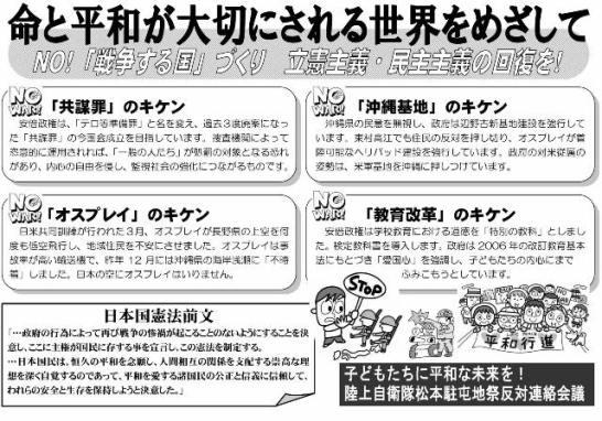 170415自衛隊祭反対行動チラシ_page002
