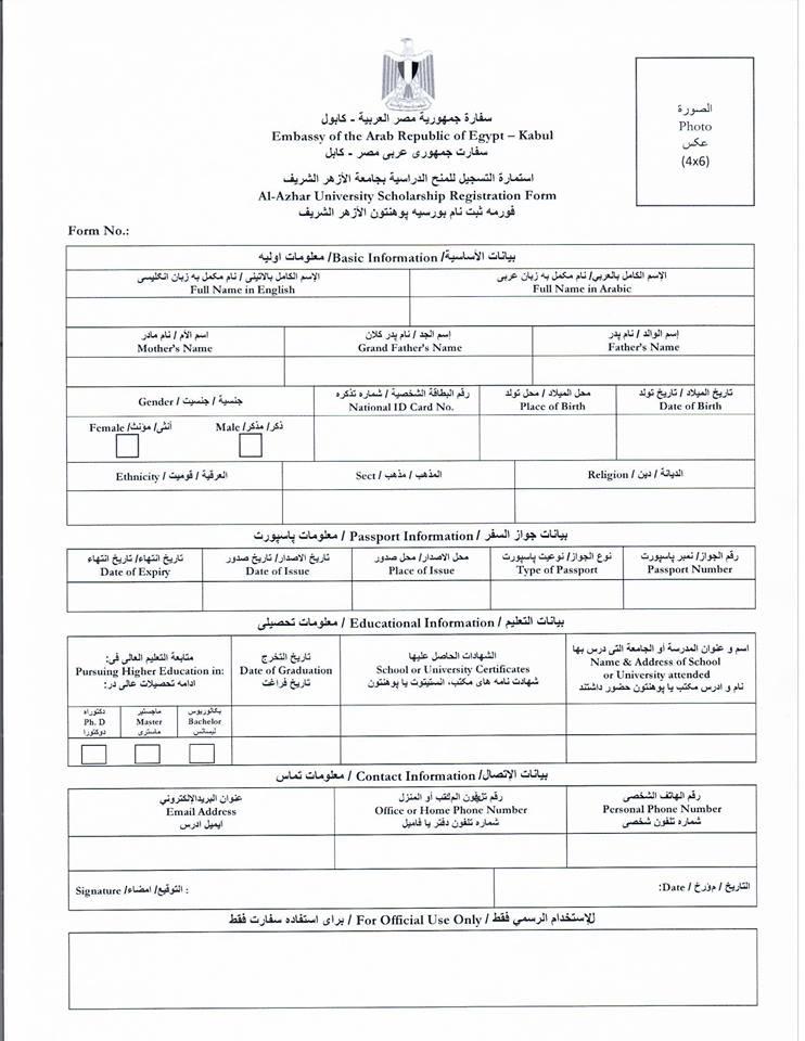 Egypt Scholarship form Opportunity for Afghanistan