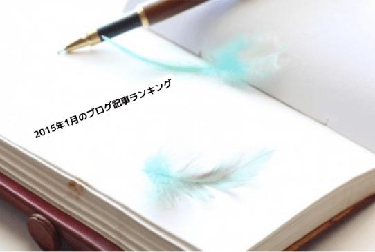 2015年1月ブログ記事ランキング