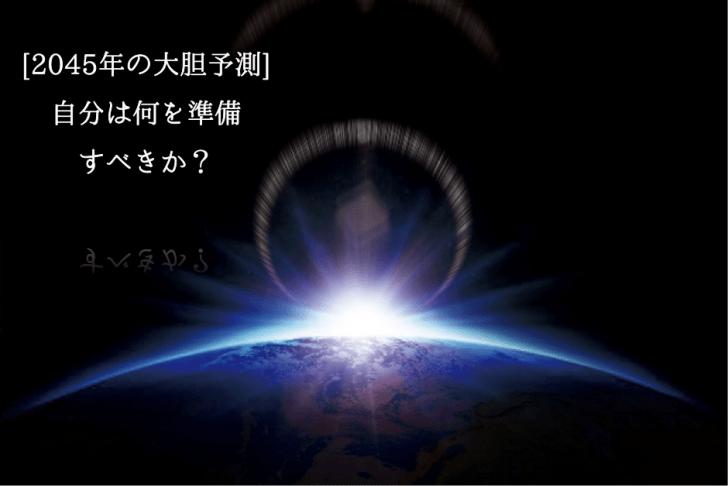[2045年の大胆予測]自分は何を準備 すべきか?