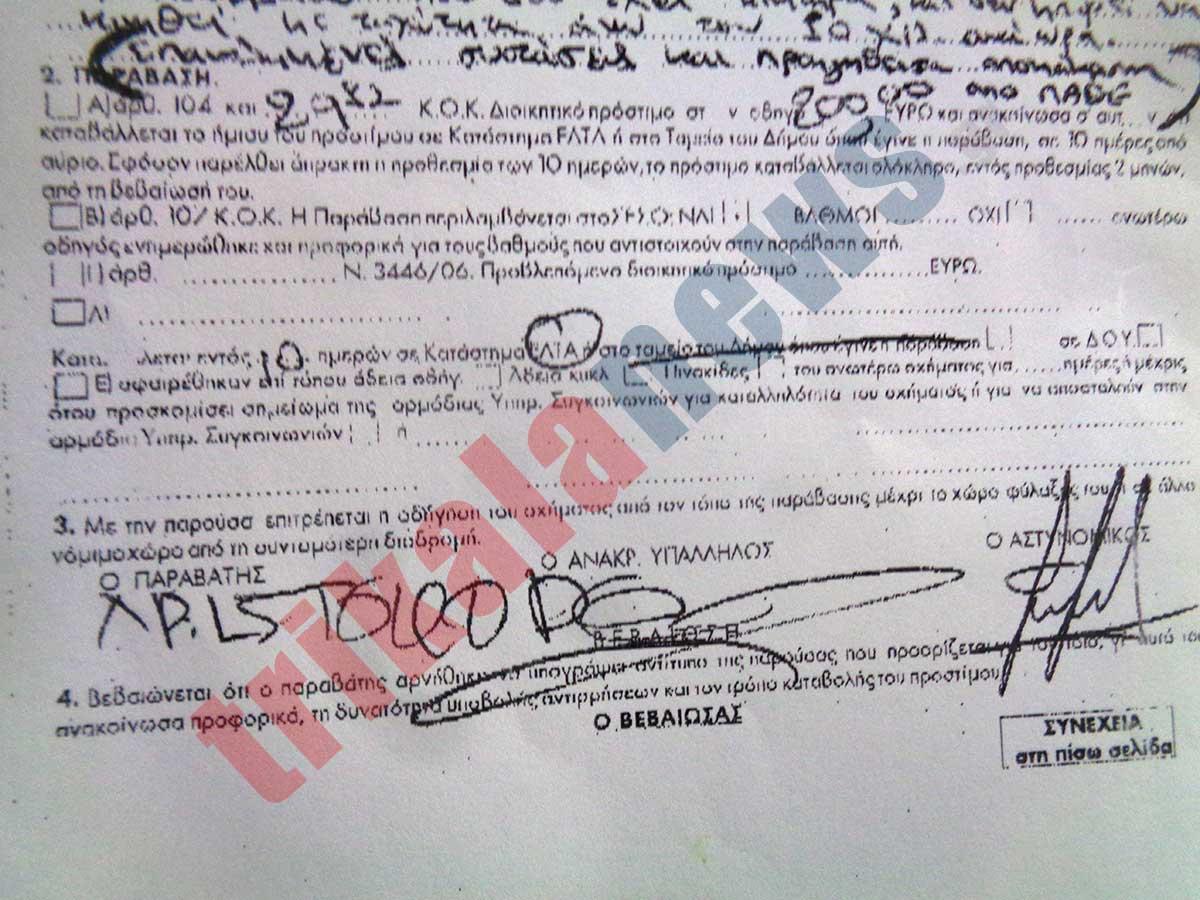 Κλήση 200 ευρώ σε πάμπτωχο Τρικαλινό γιατί χρησιμοποίησε …ποδήλατο να μεταβεί στην Αθήνα…