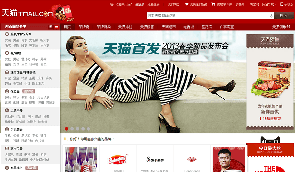 TMall Global business opportunities