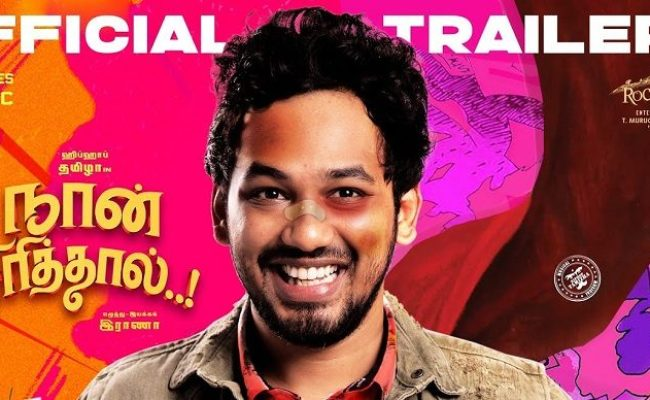 Naan Sirithal Trailer Only Kollywood