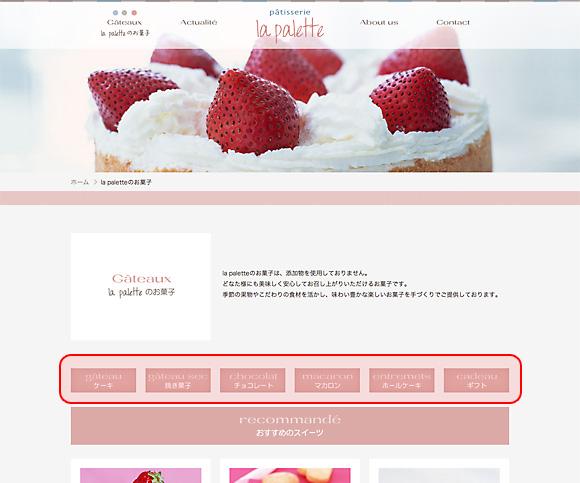 la paletteのお菓子ページ