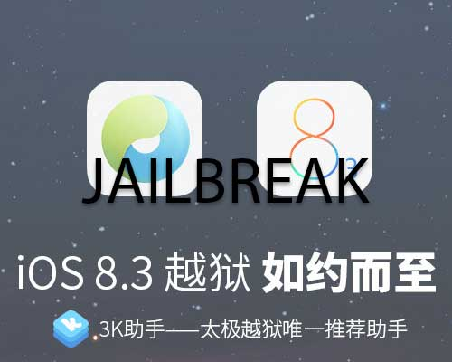 Il Jailbreak per iOS 8.3 si aggiorna: rilasciato Taig 2.0
