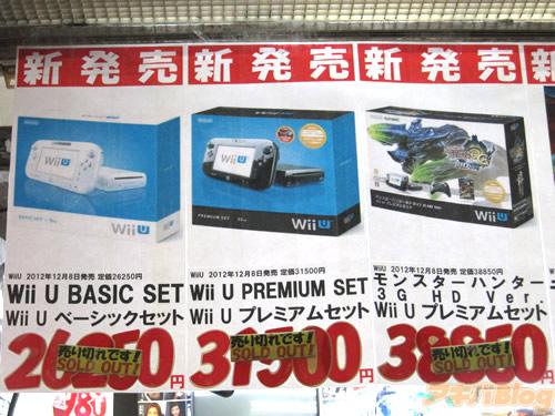 wiiu japon Wii U se estrena en Japón con 308,570 unidades vendidas