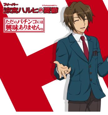 Haruhi Pachinko Promotional Image 4