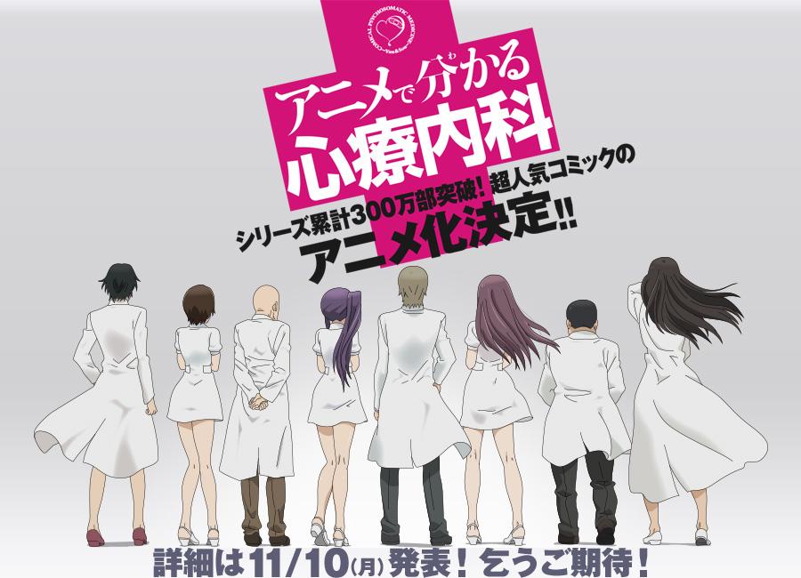 Anime de Wakaru Shinryou Naika