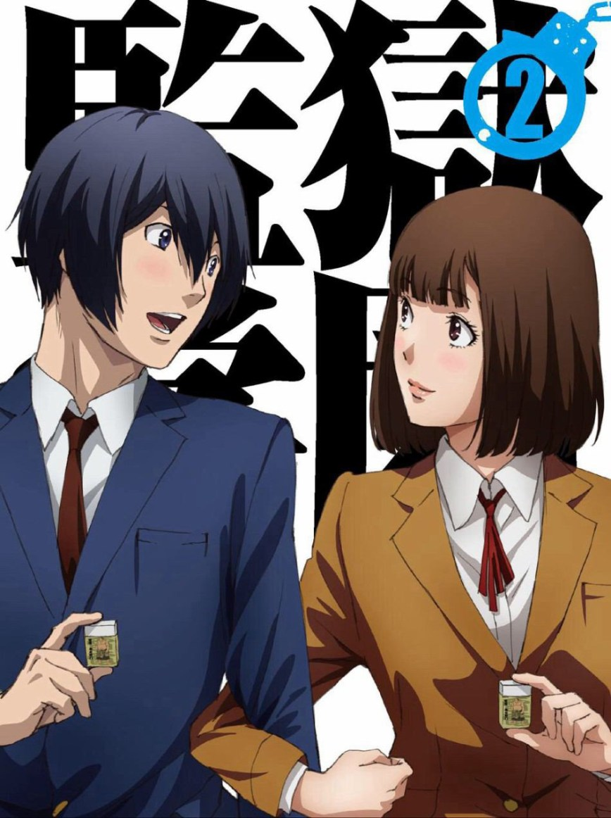 Prison-School-Anime-Blu-ray-Vol-2-Cover