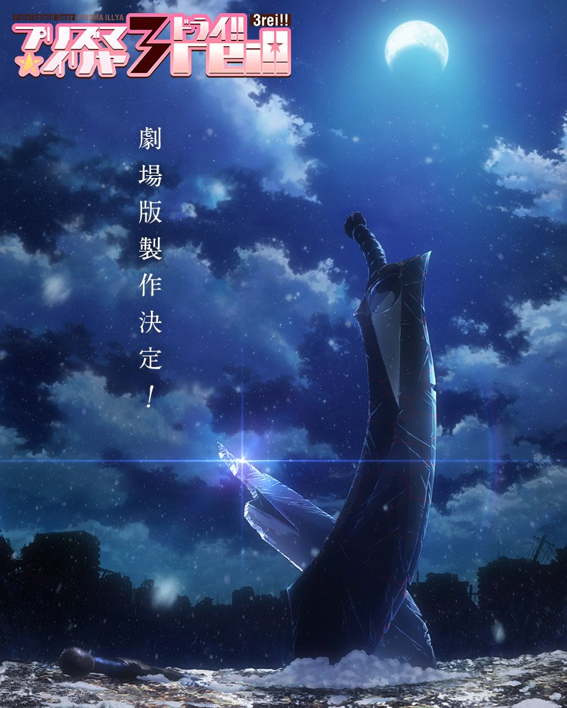 fate-kaleid-liner-prisma-illya-anime-movie-announcement-visual